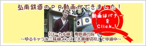 弘南鉄道PR動画