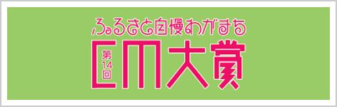 ふるさと自慢わがまちCM大賞 第14回