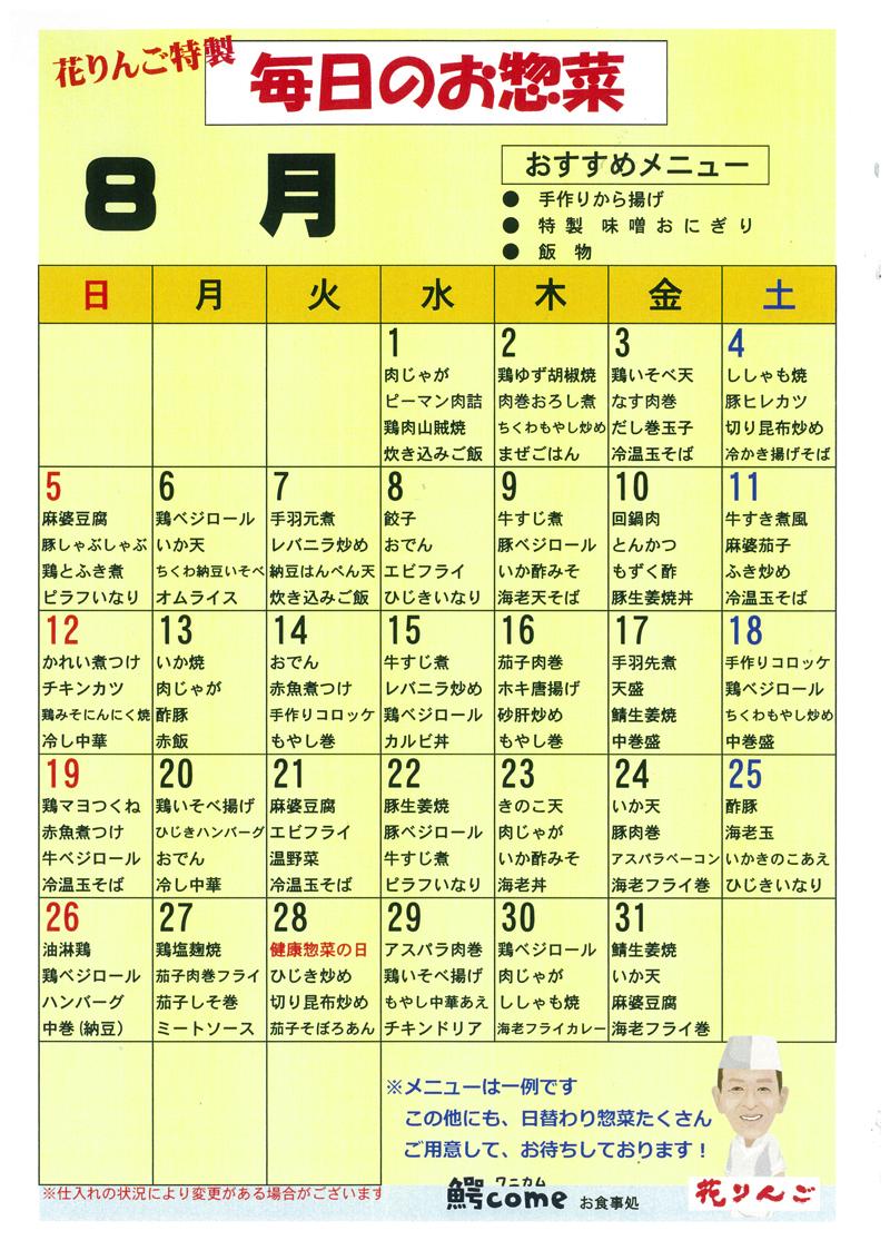 8月お惣菜カレンダー