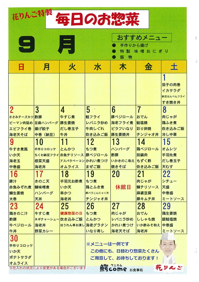 9月お惣菜カレンダー