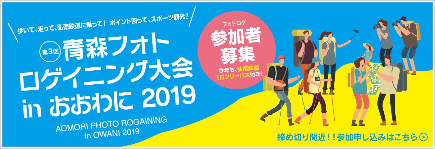 青森フォトロゲイニング大会2019