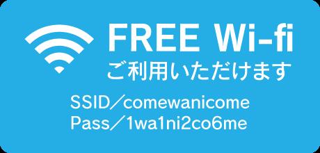 Free wi-fi利用可能